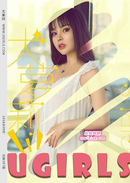 [Ugirls尤果网]2018-09-27 U397 Wendy[62+1P/586M]